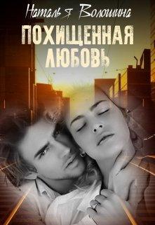 """Книга. """"Похищенная любовь"""" читать онлайн"""
