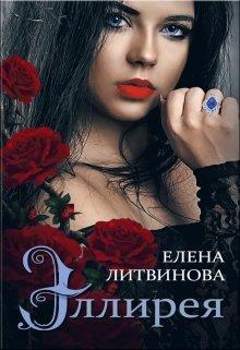 "Книга. ""Эллирея"" читать онлайн"