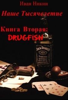 """Книга. """"Наше Тысячелетие: Книга Вторая. Drugfish"""" читать онлайн"""