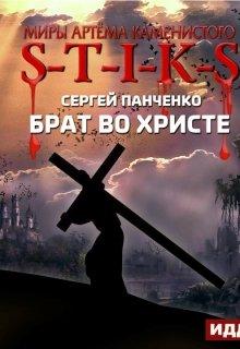 "Книга. ""Брат во Христе"" читать онлайн"