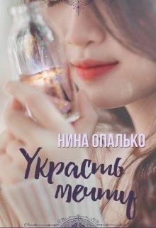 """Книга. """"Украсть мечту"""" читать онлайн"""