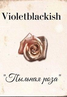 """Книга. """"""""Пыльная роза"""""""" читать онлайн"""