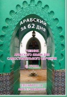 """Книга. """"Арабский за 62 дня"""" читать онлайн"""