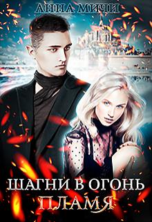"""Обложка книги """"Шагни в Огонь. Пламя"""""""