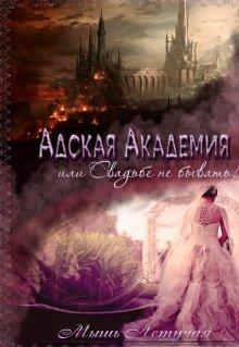 """Книга. """"Адская Академия или свадьбе не бывать!"""" читать онлайн"""