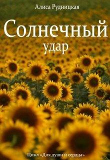 """Книга. """"Солнечный удар"""" читать онлайн"""