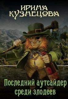 """Книга. """"Последний аутсайдер среди злодеев"""" читать онлайн"""