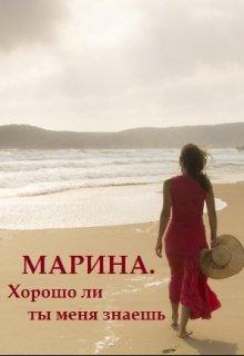"""Книга. """"Марина. Хорошо ли ты меня знаешь"""" читать онлайн"""
