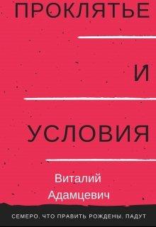 """Книга. """"Проклятье и условия"""" читать онлайн"""
