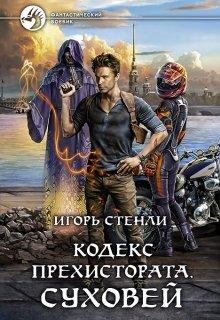 "Книга. ""Кодекс Прехистората: Суховей"" читать онлайн"