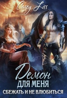 """Книга. """"Демон для меня. Сбежать и не влюбиться"""" читать онлайн"""