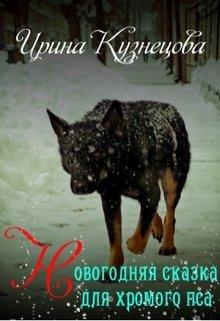 """Книга. """"Новогодняя сказка для хромого пса"""" читать онлайн"""