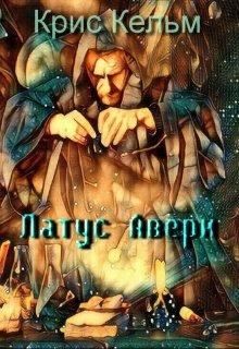 "Книга. ""Латус Авери"" читать онлайн"