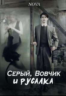 """Книга. """"Серый, Вовчик и Русалка"""" читать онлайн"""