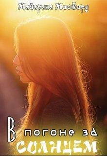 """Книга. """"В погоне за солнцем"""" читать онлайн"""