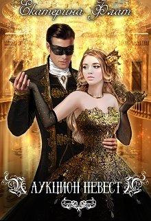 "Книга. ""Аукцион невест"" читать онлайн"
