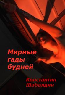 """Книга. """"Мирные гады будней"""" читать онлайн"""