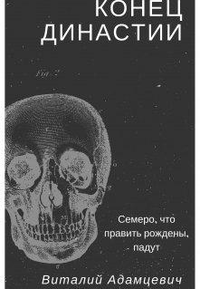 """Книга. """"Конец Династии"""" читать онлайн"""