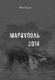 """Книга. """"Мариуполь 2014"""" читать онлайн"""
