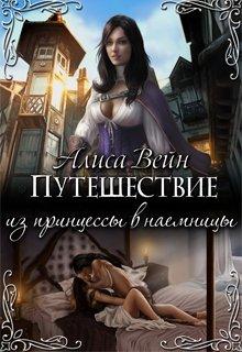 """Книга. """"Путешествие. Из принцессы в наемницы"""" читать онлайн"""