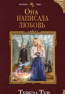 """Книга. """"Она написала любовь (выжить. Написать. Влюбиться)"""" читать онлайн"""