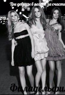 """Книга. """"Три девицы в погоне за счастьем"""" читать онлайн"""