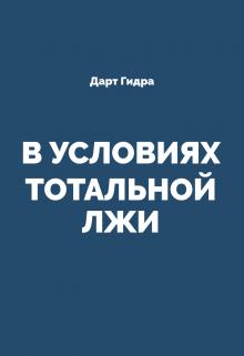 """Книга. """"В Условиях Тотальной Лжи"""" читать онлайн"""