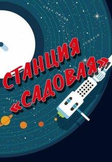 """Книга. """"Станция """"Садовая"""""""" читать онлайн"""