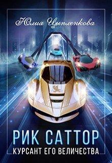 """Книга. """"Рик Саттор. Курсант Его Величества"""" читать онлайн"""