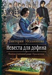 """Книга. """"Невеста для дофина"""" читать онлайн"""
