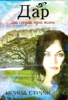 """Книга. """"Дар. Два Сердца, Одна Жизнь. Часть 2."""" читать онлайн"""