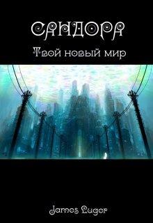 """Книга. """"Сандора. Твой новый мир"""" читать онлайн"""