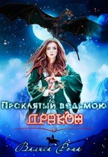 """Книга. """"Проклятый ведьмою дракон"""" читать онлайн"""