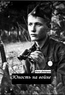 """Книга. """"Юность на войне"""" читать онлайн"""