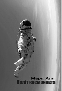 "Книга. ""Політ космонавта. Частина перша"" читати онлайн"