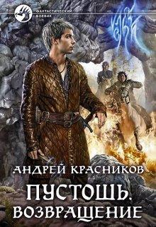 """Книга. """"Пустошь-3. Возвращение"""" читать онлайн"""