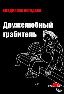 """Книга. """"Дружелюбный грабитель"""" читать онлайн"""