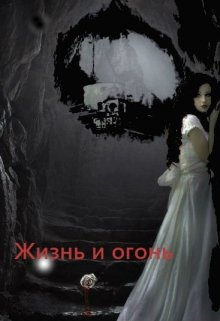 """Книга. """"Жизнь и Огонь."""" читать онлайн"""