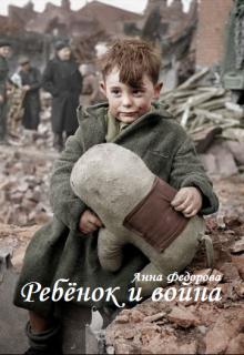 """Книга. """"Ребёнок и война"""" читать онлайн"""