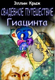 """Книга. """"Свадебное путешествие Гиацинта"""" читать онлайн"""