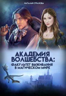 """Книга. """"Академия волшебства: факультет выживания в магическом мире"""" читать онлайн"""