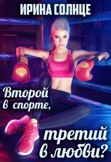 """Книга. """"Второй в спорте, третий в любви?"""" читать онлайн"""