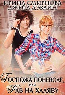 gospozha-yulya-i-rab-zhena-drochkoy-dovodit-muzha-do-orgazma