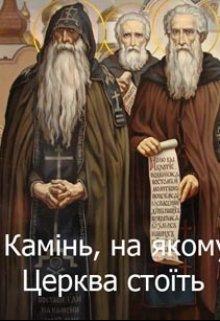 """Книга. """"Камінь, на якому Церква стоїть."""" читати онлайн"""