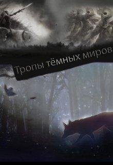 """Книга. """"Тропы тёмных миров"""" читать онлайн"""