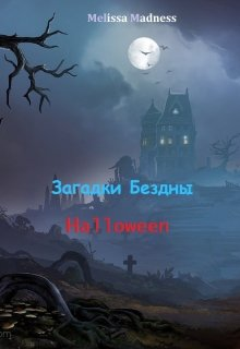 "Книга. ""Загадки Бездны. Halloween"" читать онлайн"