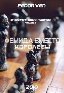 """Книга. """"Шахматная доска роботов: Часть 2. Фемида вместо Королевы"""" читать онлайн"""
