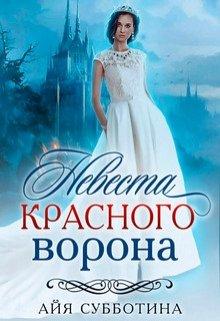 """Книга. """"Невеста Красного ворона"""" читать онлайн"""