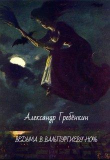 """Книга. """"Ведьма в Вальпургиеву ночь"""" читать онлайн"""
