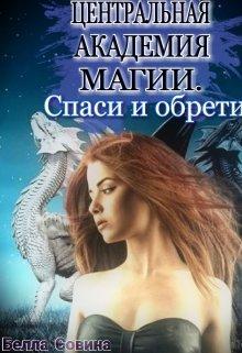 """Книга. """"Центральная Академия Магии. Спаси и обрести. """" читать онлайн"""